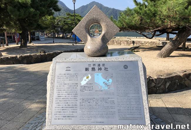 宮島にある厳島神社までのアクセス方法